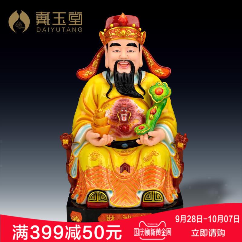 陶瓷财神爷佛像