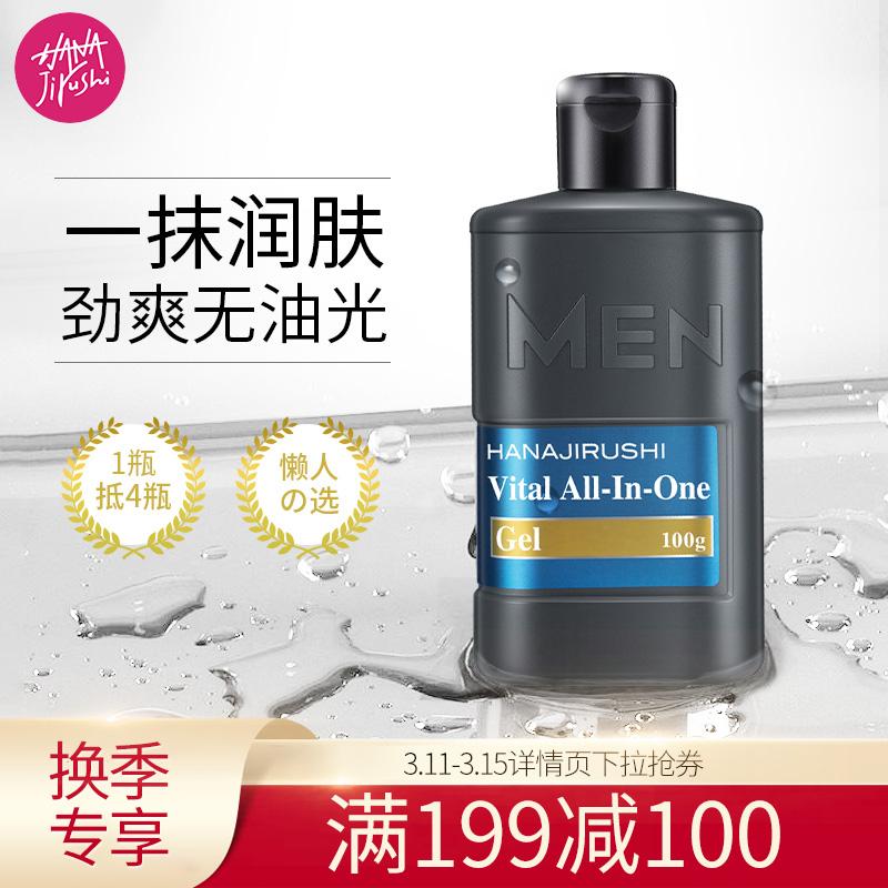 花印男士四合一啫喱护肤品脸部保湿补水乳液保湿面霜日本护肤学生