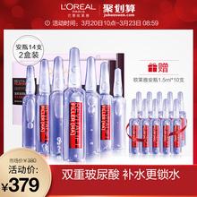 欧莱雅玻尿酸7天安瓶原液补水保湿水光针面部精华液女正品2盒装