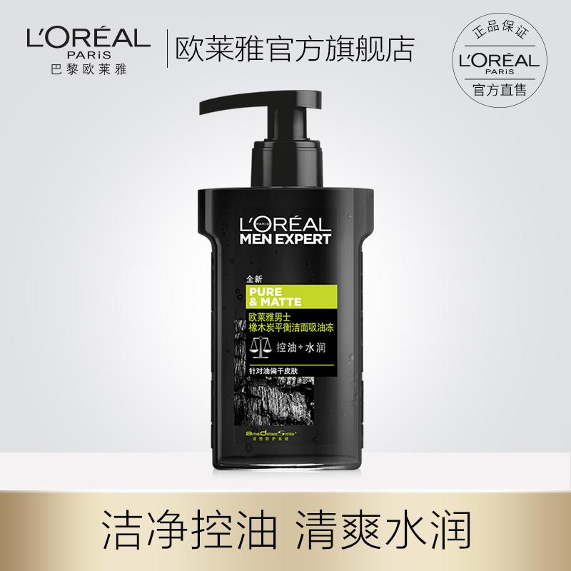 L'OREAL/欧莱雅男士洗面奶橡木炭平衡洁面吸油冻控油深层清洁滋润