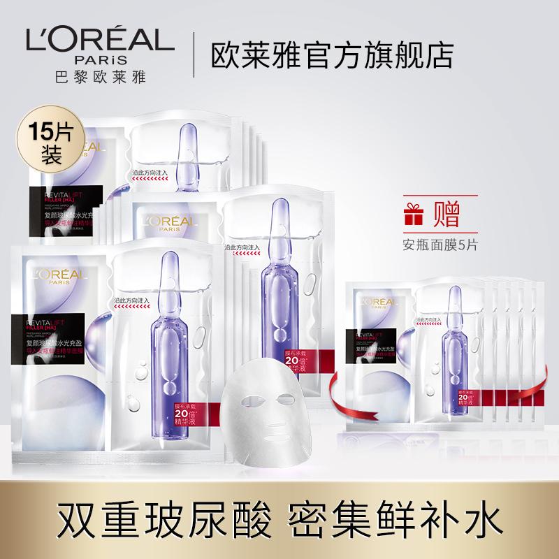 欧莱雅安瓶面膜女复颜玻尿酸精华液补水保湿亮肤淡化细纹正品15片图片
