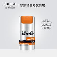 欧莱雅男士护肤劲能醒肤露8重功效 持久滋润保湿抗肌肤疲劳护肤霜
