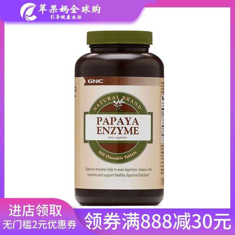 美国GNC木瓜酵素木瓜蛋白酶咀嚼片600粒助消化肠胃健康