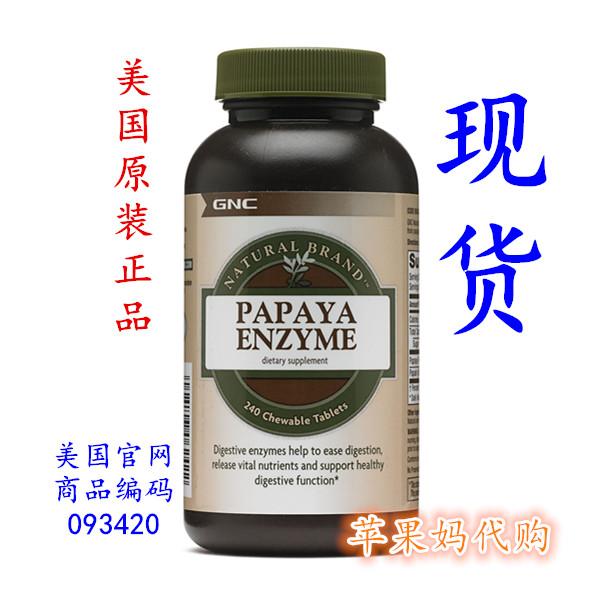 美国GNC木瓜酵素木瓜蛋白酶消化酶240粒咀嚼片Papaya Enzyme