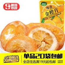 帅哥零食20袋包邮鲜引力即食金橙片香橙片果脯蜜饯16g