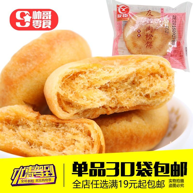 个金丝肉松饼