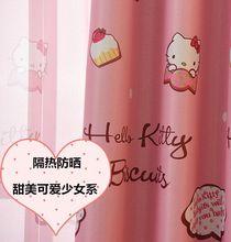 定制窗帘公主风 儿童卡通粉色 客厅卧室遮光成品田园落地窗纱布料