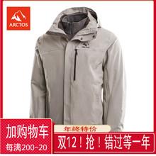 极星户外冲锋衣男 抓绒内胆防风保暖三合一两件套正品 AGWC21131
