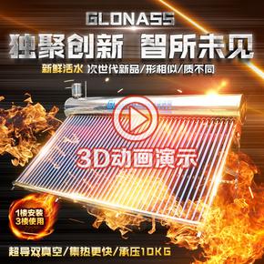 新品GLONASS免维护新鲜水盘管超导真空管太空能承压太阳能热水器