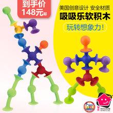 智库Fat Brain美国Squigz吸吸乐硅胶软积木拼装吸盘益智玩具3-6岁