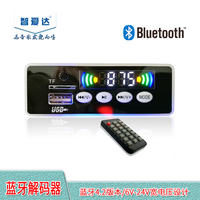 12v Bluetooth MP3 decoder board lossless music U disk player hifi fever preamp radio amplifier accessories