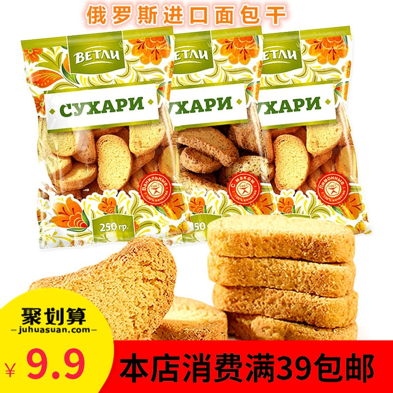 俄罗斯进口面包干大列巴干早餐代餐面包饼干低糖低卡250g满额包邮,网红进口零食面包干
