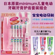 现货包邮minimum咪妮妈咪儿童小孩宝宝电动软毛牙刷牙膏3-6-12岁
