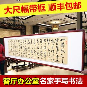沁园春雪诫子书书法定制作品手写真迹办公室客厅装饰字画横幅挂画