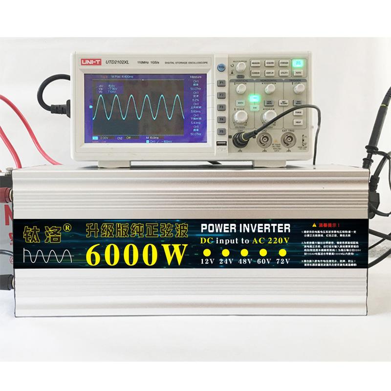 纯正弦波逆变器6000W大功率车载家用工业12V24V48V60V转220V升压