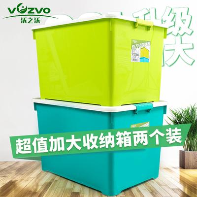 【天天特价】沃之沃塑料收纳箱2个装衣服大码整理箱特大号储物箱