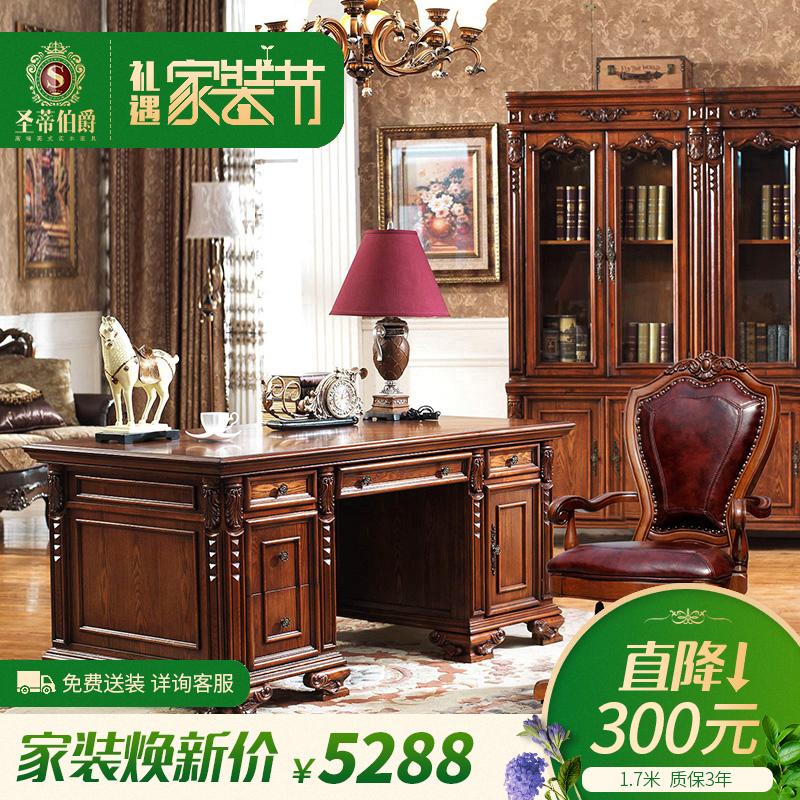美式书房桌椅