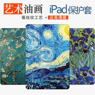 苹果新款ipad保护套air/2皮套mini4迷你1外壳梵高杏花星空鸢尾花8