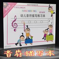 儿童学写音符幼儿音符描写练习本钢琴版高音谱号低音谱号描红本