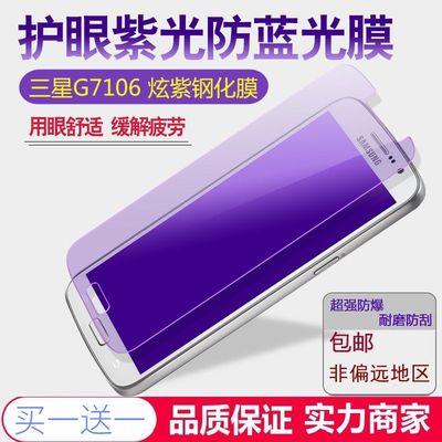 三星Grand2钢化玻璃G7102手机保护膜g7106/9紫蓝光G7108v高清贴膜