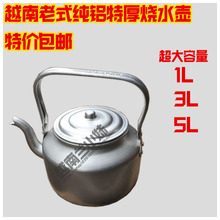 越南进口老式纯铝加厚大容量家用商用燃气煤气电陶炉灶烧水壶包邮