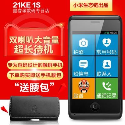 小米生态链21克 MC001S超长待机大屏触屏直板老年机智能老人手机旗舰店官网