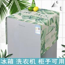 棉麻冰箱盖布家用床头柜布艺防尘布全自动滚筒洗衣机套罩万能盖巾