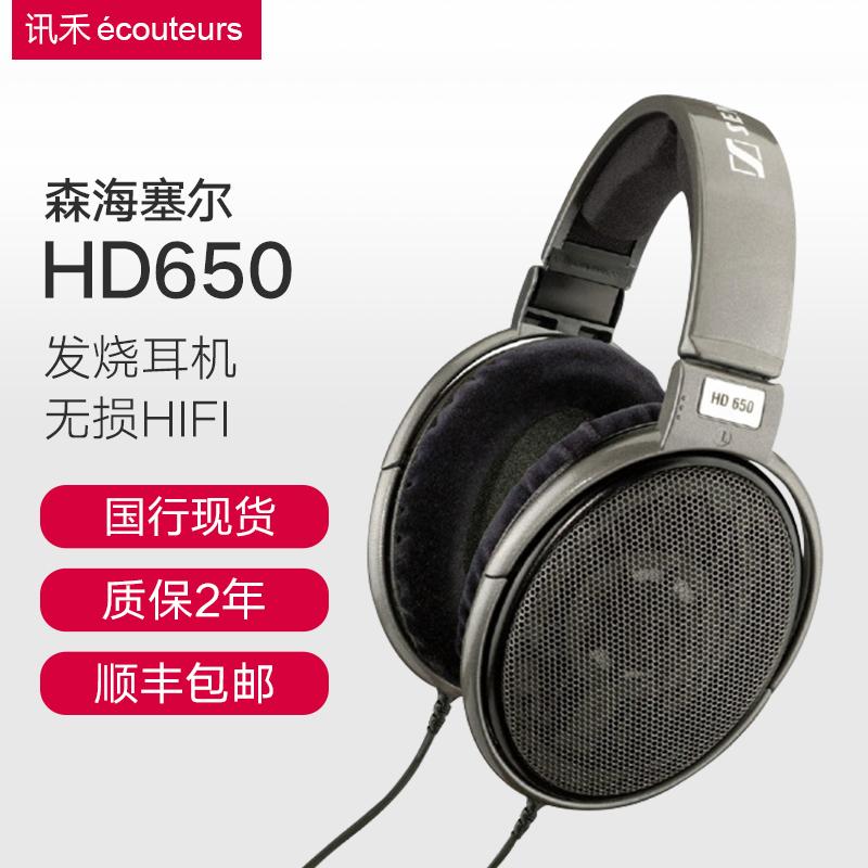 森海塞尔耳机650