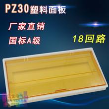 18回路面盖 配电箱盖子 配电箱塑料盖板 PZ30 家用照明箱面板国标