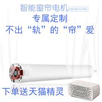 电动窗帘智能遥控自动窗帘电机智能开合电动窗帘轨道电机遥控器