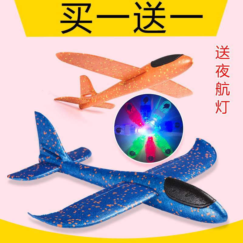 手抛飞机泡沫模型投掷飞机拼装回旋户外航模滑翔机纸儿童亲子玩具