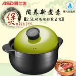 ASD/爱仕达2.5L陶瓷煲汤锅砂锅明火炖汤锅砂锅炖锅养生煲RXC25B1Q