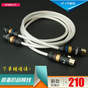 台湾MPS M-4发烧公对母电容麦克风话筒线HIFI卡侬音频线XLR平衡线