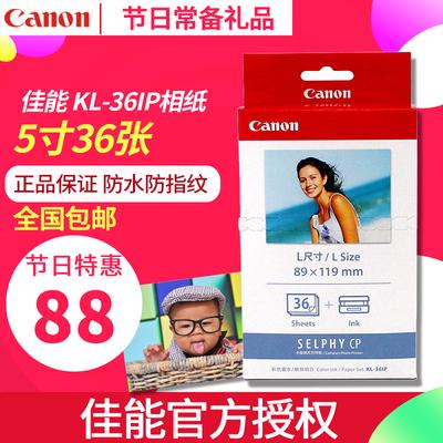 佳能KL-36IP原装相纸5寸照片纸CP1200照片打印机cp1300相纸正品最新报价