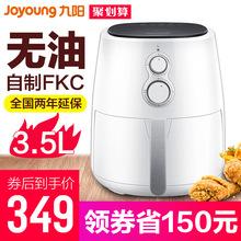 九阳空气炸锅立体热风循环加热定时温控自制薯条大容量正品J63A