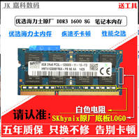 JK Genuine Hynix DDR3 1600 8G Notebook Memory DDR3L Lenovo HP Acer DELL