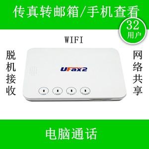 全新2019款UFAX2传真机 无纸传真机 网络传真机 电子传真机 数码传真机,无线WIFI 邮箱手机APP接收NPF601G