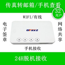 ufax2 digital fax machine paperless fax machine network fax machine, wireless WIFI, mailbox NPF601F