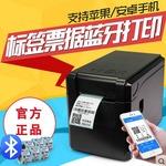 佳博58mm熱敏打印機