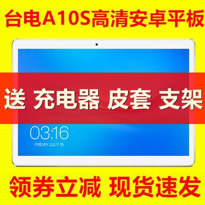 Teclast/臺電 A10S安卓平板電腦10英寸智能超薄游戲pad新款 A10S是什么檔次