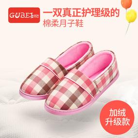咕呗月子鞋春秋软底包跟孕产妇用品产后拖鞋天室内防滑秋款坐月子