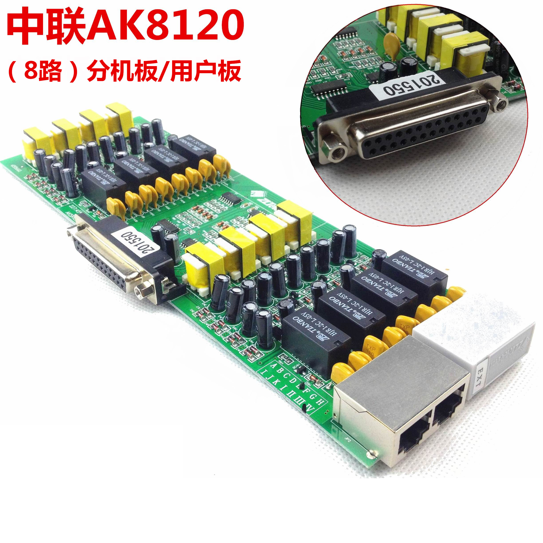 中联电话交换机AK8120 RD/RF/RC型 8路分机板/用户板