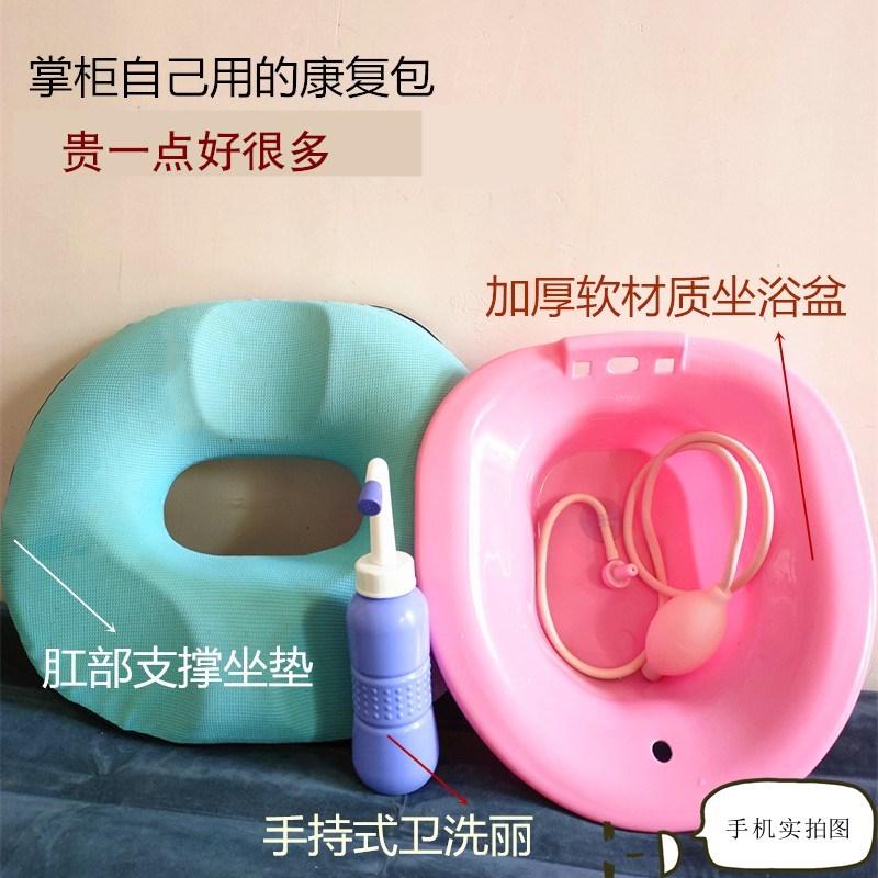 肛肠康复包正品术后透气坐垫肛部水疗器痔疮垫女男士手持式卫洗丽