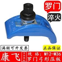 罗门模具弓形压板注塑机机床弓型拱形压板弧形可调m12m16夹板夹具图片