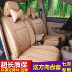 五菱宏光s坐垫7座长安欧尚a800X70a汽车座套四季通用全包七座专用