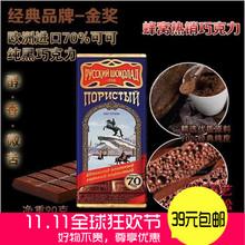 俄罗斯俄可糖金奖70%可可蜂窝气泡黑白巧克力媲美72%醇苦三种口味
