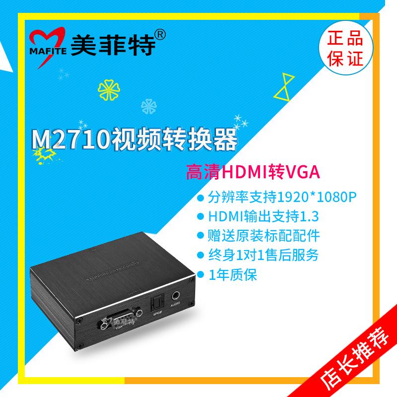 美菲特M2710 HDMI转VGA视频转换器带音频输出游戏医疗会议直播OBS