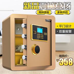 安之星保险柜家用办公迷你入墙隐形 保险箱小型指纹密码全钢床头