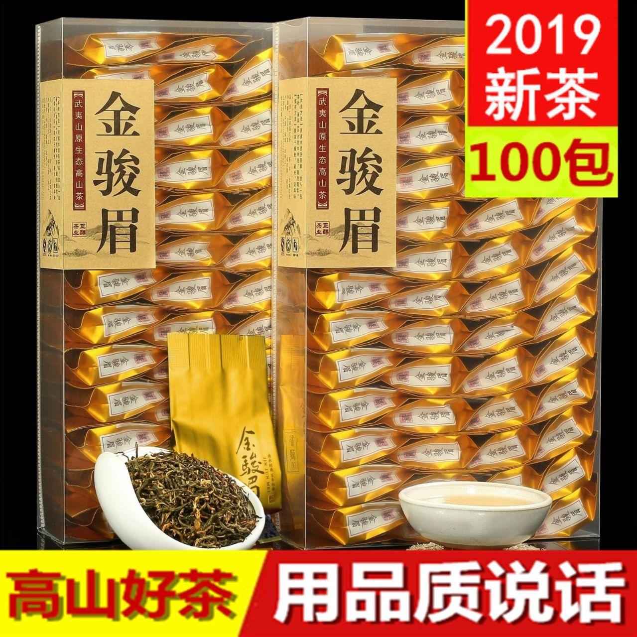 Чай Цзинь Цзюнь Мэй Артикул 44873344721