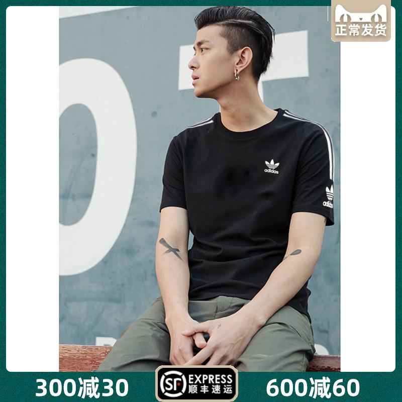 阿迪达斯三叶草男T恤2020年春季新款休闲运动logo短袖上衣 ED6116